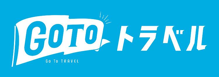 GoTo トラベルキャンペーン